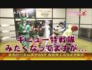 【ドラゴンボール芸人】まろに☆え~るTV GT 其之四十五~四十七【栃木】