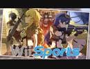 「World Changer」が全く気付かないうちに「Wii Sports」になる