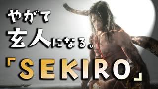 【SEKIRO-隻狼-】やがて玄人になる。【葦名弦一郎を凌駕して、玄人に近づきたい】実況(13)
