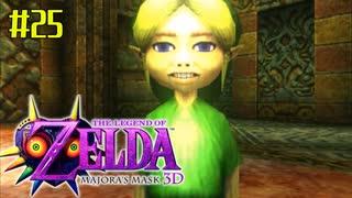 ゼルダの伝説 ムジュラの仮面3Dを初めてやると凄い その25