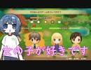 すずき牧場1【CeVIO実況】