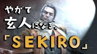 【SEKIRO-隻狼-】やがて玄人になる。【まるで成長していない】実況(14)