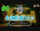 『ゼルダの伝説 夢をみる島』実況プレイ Part6