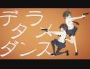 『デタラメダンス』- ちいたな feat.IA × ONE -