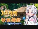 【きりずん旅行記】10万円握りしめて秋田横断「その6:男鹿となまはげ!」編【ですわ!】