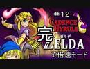 【ケイデンスオフハイラル】ゼルダ姫はハイラルを倍速で刻みたい その12 【完】