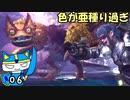 【MHW:IB】マイペースハンター、ポンプ(尻尾)を切りたい#06