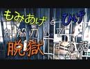 もみあげとひげが協力して脱獄する話.第三話【A Way Out実況プレイ】日本語字幕付き