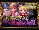 【神バハ】 天凛の少女と吸血姫の帰還