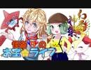 【ポケモンUSM】怪盗Rのお宝☆ライブ 幻天神楽編【VS@そらち】