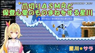 【マリオメーカー2】爪切りASMRと保登心愛のものまねをする星川【にじさんじ】