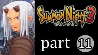 【サモンナイト3】獣王を宿し者 part11