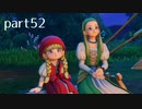 【DQ11(PS4)】まったり初見実況プレイpart52