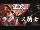 【MTG布教動画】ラグドス騎士でランクマ‼【アリーナ】