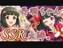 [ガシャ実況]さーて、空想探査k……丹羽仁美SSR実装だあああ!?⁉︎[デレステ]