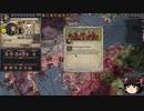 【Crusader Kings2】アレラーミチ家の歴史 Part120