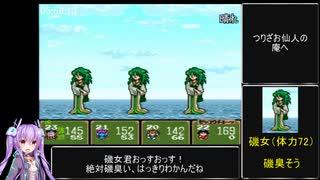 新桃太郎伝説バグなしRTA 8時間39分59秒 part10