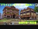 【DQB】2.宿屋内装と売店【ゆっくり街作り】