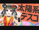 【歌ってみた】太陽系デスコ - 沖縄アレンジMV -【根間うい】