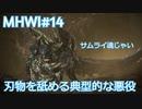 【MHWI:アイスボーン】新米ハンター極寒セリエナ生活#14~ストーリー編~【ゲーム実況】