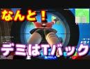 【フォートナイト】デミちゃん、Tバックを履いていたことが発覚!!!