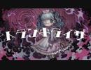 【初音ミク】トランキライザ【オリジナル曲】