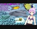 【南マーレ環礁(モルディブ)】ゆかりさんとダイビングしませんか?