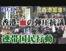 【香港加油!】10.18 香港・血の弾圧抗議!香港に自由を!アジアに自由を!連帯国民行動[R1/10/22]