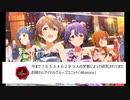 【4Luxury編】アイマスアイドルの住所を考察する動画