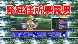 【ポケモンUSUM】人事を尽くすアグノム厨-day48-【理不尽な展開に思わず住所を暴露してしまった男】