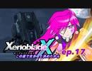【結月ゆかり実況】この星で生きると決めたから【XenobladeX】ep.17