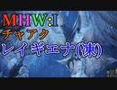 【MHW:I】モンハンアイスボーン実況#15『凍てついたのは...レイギエナでした。』