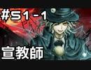 【実況】落ちこぼれ魔術師と4つの亜種特異点【Fate/GrandOrder】51日目 part1
