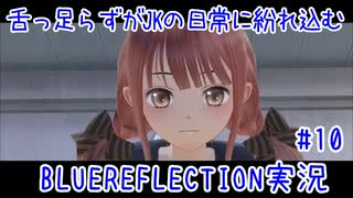舌ったらずがJKの日常に紛れ込むBULEREFLECTION実況 ♯10