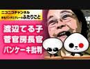 れいわ新選組の渡辺てる子氏のパンケーキ批判