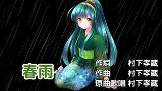 【東北ずん子】春雨(村下孝蔵【VOCALOIDカバー】