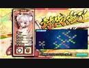 【あやらぶ】降魔の戦場 樹魄双穿ガジマLV20 手動 【初心者向け】