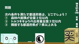 【箱盛】都道府県クイズ生活(144日目)2019年10月21日