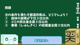 【箱盛】都道府県クイズ生活(145日目)2019年10月22日