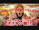 ベビー出ター○ーメンオナキン味発売だとぉ!wwwwww
