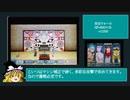 【メタルマックス4】初週データでゴッドモードPart02【ゆっくり実況】