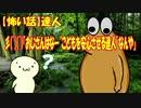 """【怖い話】達人彡(^)(^)「おじさんはなー""""こどもを安心させる達人""""なんや」"""