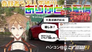 【狂気】伏見ガクくんとドキドキ★ドライブデート