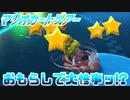 【実況】マリオカートツアー~おもらしで大惨事ッ!?~