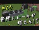 ドキッ!初心者だらけのマインクラフト【2人実況】part24