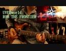 UVERworld/ROB THE FRONTIER/ギターで弾いてみた/アニメ「七つの大罪 神々の逆鱗」TV size