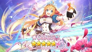 【プリンセスコネクト!Re:Dive】キャラクターストーリー ペコリーヌ Part.05
