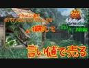 【実況】イケメンとサバイバル生活する方法【ドキサバ山】Part10