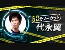 「60分ノーカット代永翼」#2