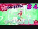 夢の共演!【星のカービィ スターアライズ】#4
